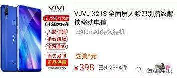 """▲截止发稿,""""王牌天下""""、""""VIVI""""等品牌仍在拼多多、淘宝平台上销售"""