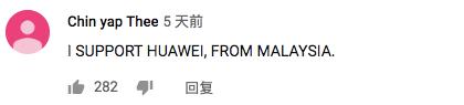 我来自马来西亚 ,我支持华为。