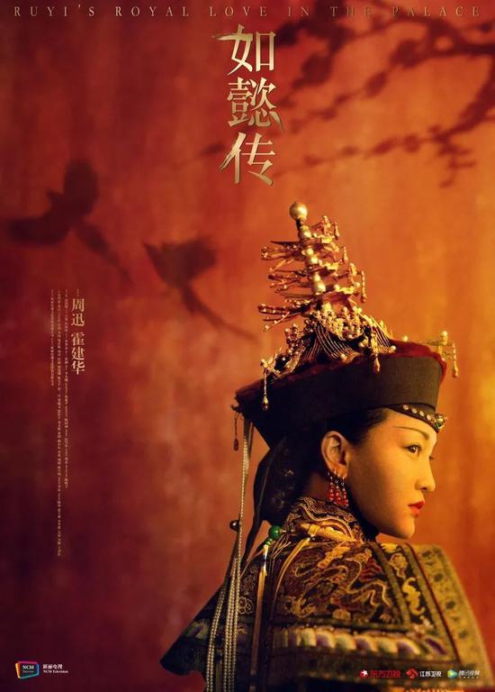 2018年播出的古装宫斗剧《如懿传》,据传整部剧的版权费用达到了13.5亿