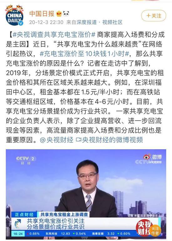 共享充电宝涨价引发央视调查,图源中国日报官方微博