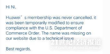 SD协会:华为名字在官网消失,是由于技术原因,会员资格从被未取消