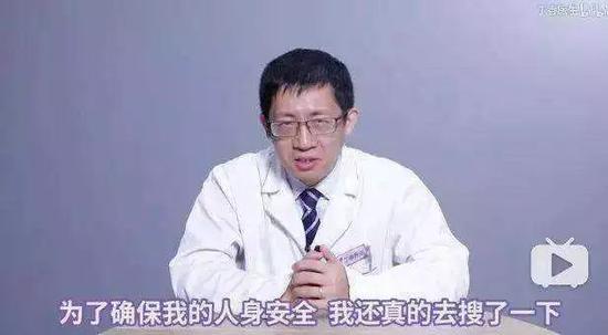 丁香医生网上辟谣