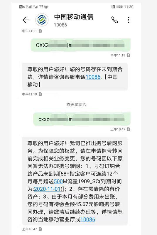中国移动短信截图