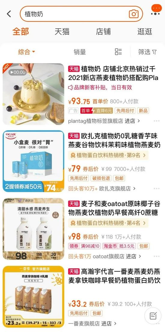 本土植物奶品牌竞争激烈   来源 / 淘宝截图