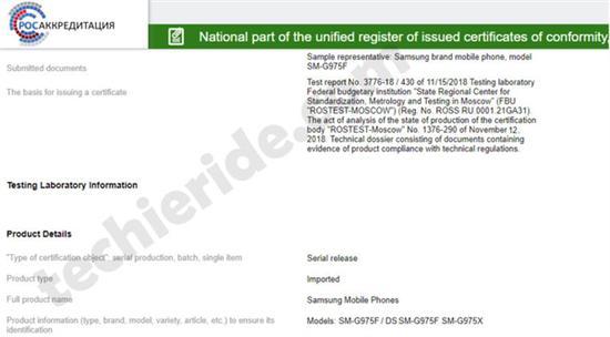 三星S10系列共四款:各国认证已开启、有望明年2月发 7