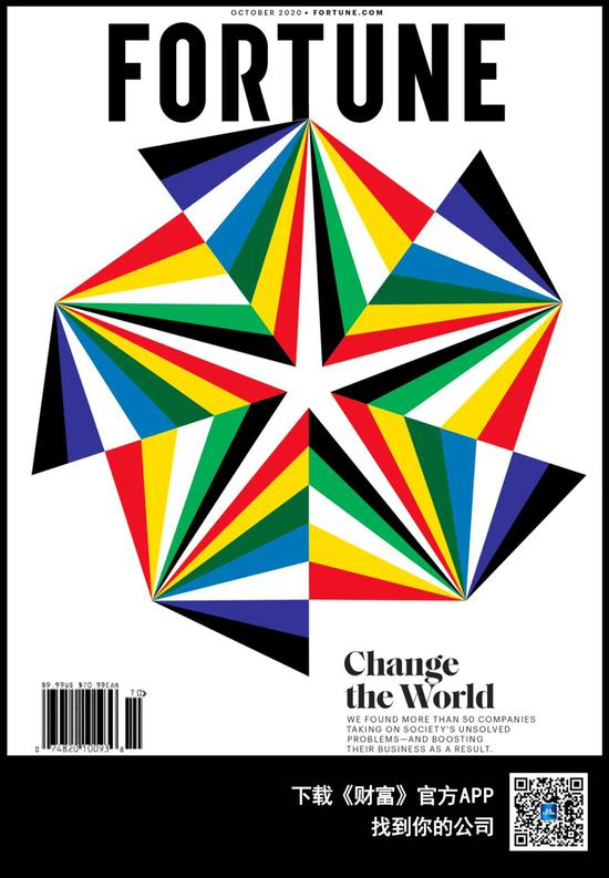 2020年《财富》改变世界的53家公司:阿里位列第二