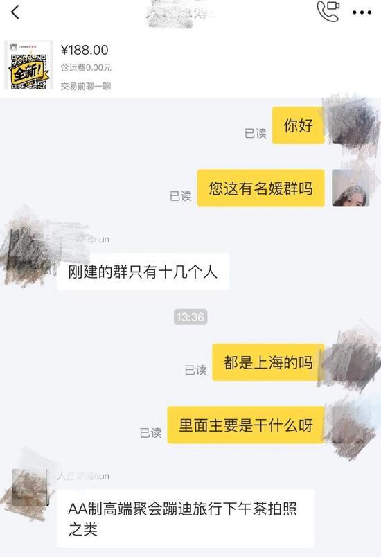来源 / 闲鱼App截图