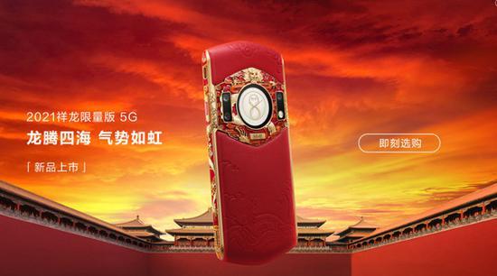 8848 M6 5G祥龙限量版手机上市开售 29999元起