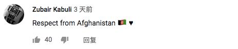 来自阿富汗 的敬意。
