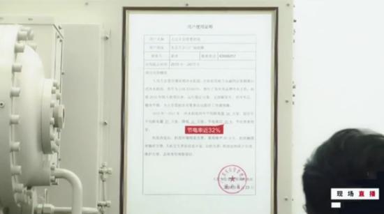 在人民大会堂使用过压缩机给予颁发的证书