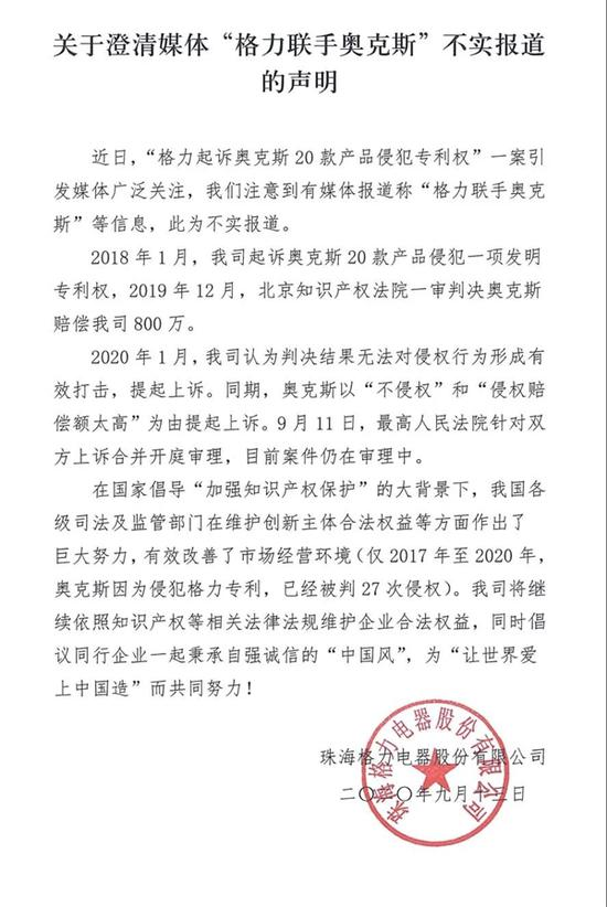 格力和奥克斯联合起诉京东?格力发声明:报道不实