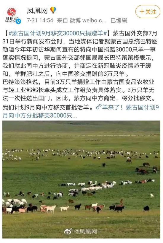 蒙古国要送来三万只羊,除了涮肉还能干什么?