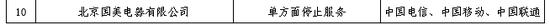 工信部:一季度移�与��用�暨_15.97� ��