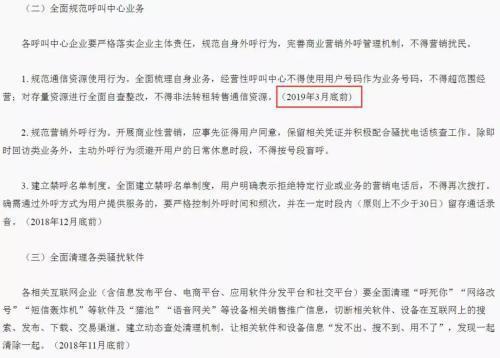 工信部曾发文要求运营商对涉嫌骚扰电话来电码号做标注提醒。截图