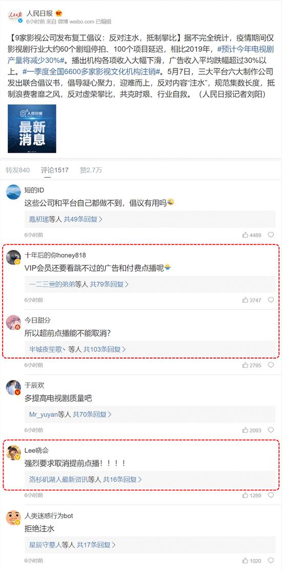 图源人民日报5月7日官方微博