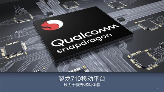 高通骁龙710处理器正式发布