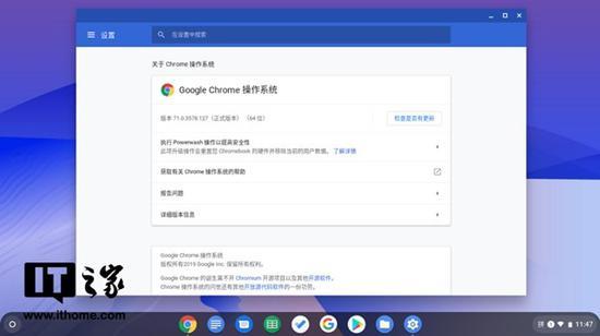 ▲关于Chrome操作系统