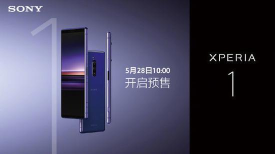 索尼Xperia 1
