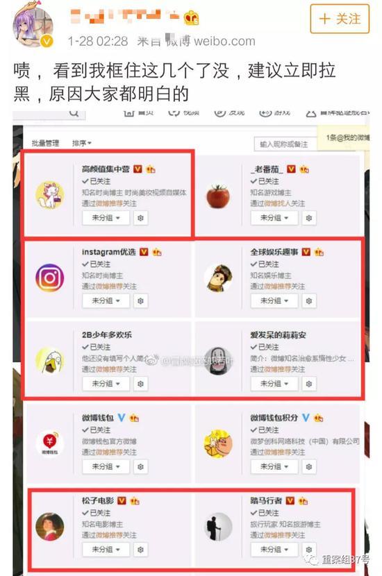 ▲一位微博网友展示其被强行关注的账号。 微博截图