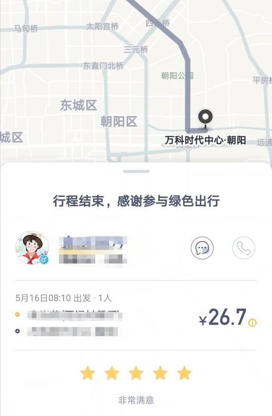 嘀嗒順風車完成頁面,圖片來源:本文作者