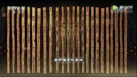 湖北省云梦县睡虎地秦墓出土秦简牍(图片来自网络)