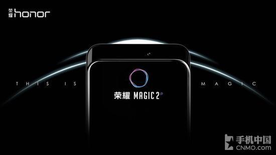 荣耀Magic 2