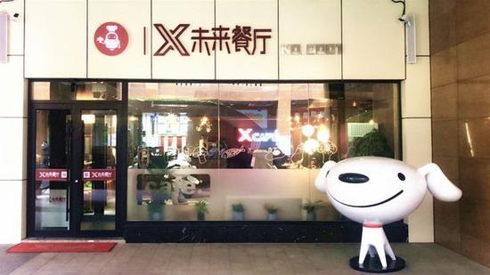 京东X未来餐厅开业 机器人大厨可做40多道菜