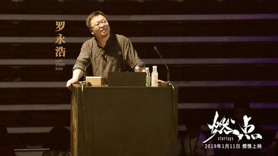 罗永浩、戴威、张颖、傅盛主演的《燃点》都讲了什么?