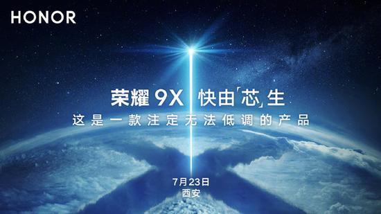 荣耀9X Pro渲染图曝光 搭载麒麟810/支持20W快充