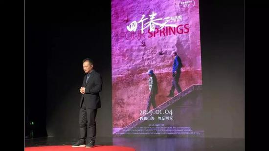 △ 《四个春天》导演在一席的演讲