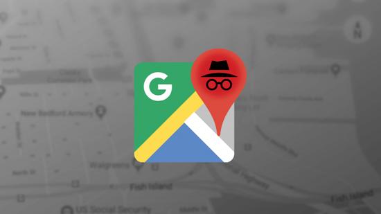 谷歌面向部分用户推出谷歌地图的隐身模式,可保护自身活动隐私