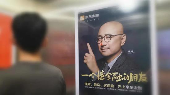刘强东的第三驾马车:即将上市的京东数科