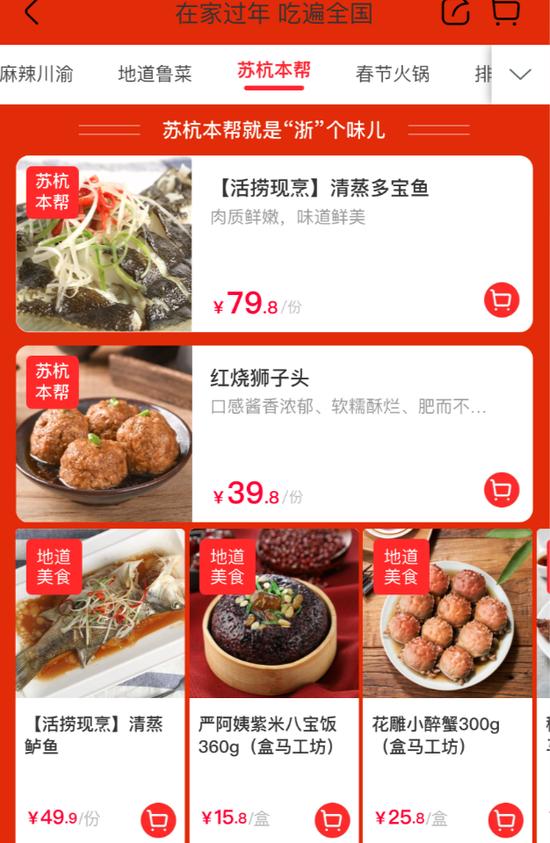盒马售卖热菜年夜饭