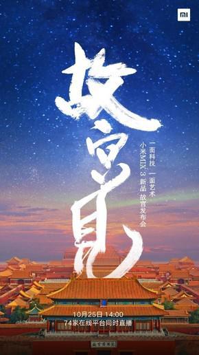 小米MIX 3发布会在故宫举行