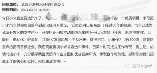 小米整车研发落地上海徐汇!年薪百万,全领域撒网