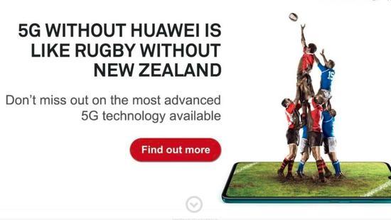 华为在新西兰媒体刊登广告