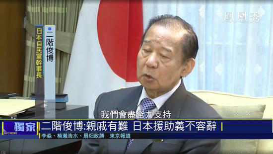 二阶俊博在东京接受媒体采访