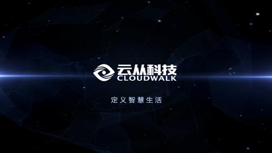 """AI国家队""云从科技科创板IPO已提交注册,半年营收4.6亿抢跑上市"