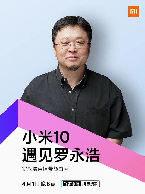 罗永浩首次直播带货是幼米手机