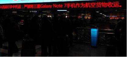 2017年3月17日,桂林兩江國際機場安檢入口,電子顯示屏顯示嚴禁旅客攜帶三星Galaxy Note 7手機登機。/Shwangtianyuan