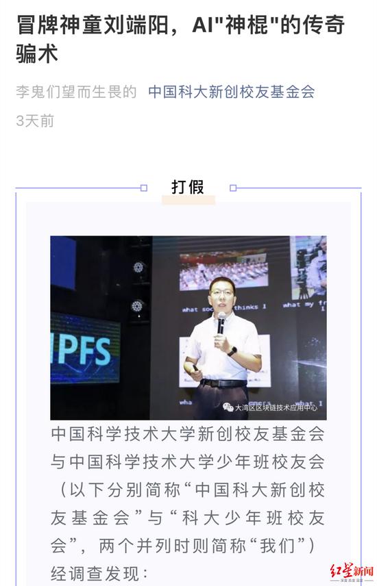 ▲中国科大新创校友基金会9月12日发布打假公告