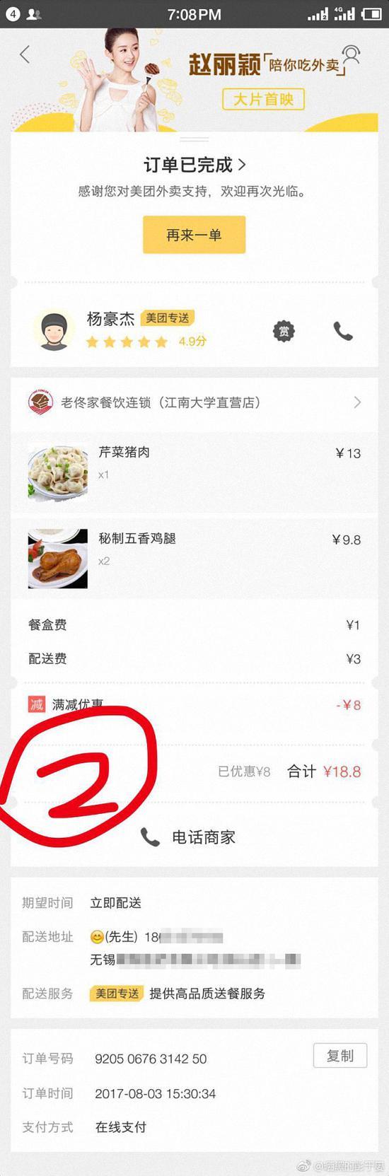 2017年8月3日,车祸前一天,杨豪杰还在为美团送外卖。本文图均为杨豪杰 供图