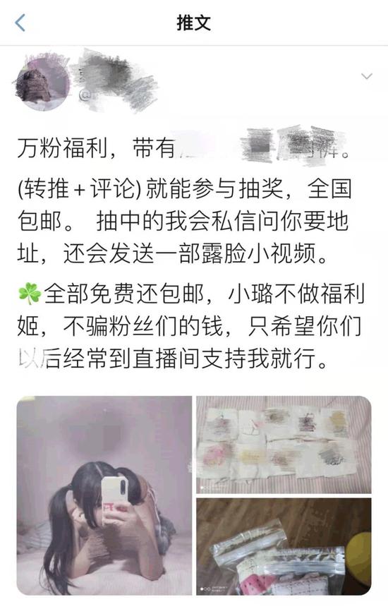 """国外社交网站上的""""福利姬""""账号。"""