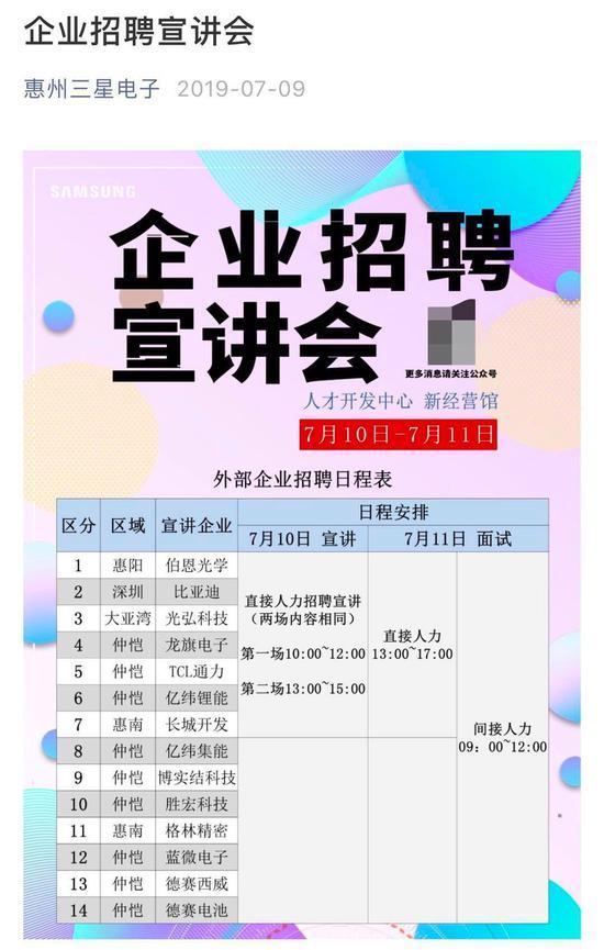 惠州三星微信公众号截图。