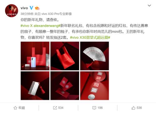 vivo X 亚历山大·王新年定制礼包曝光 限量销售100套售价为6666元
