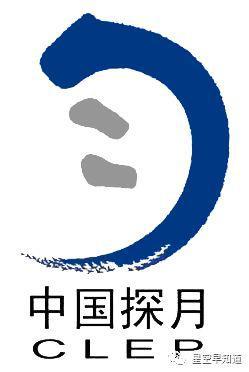 """中国探月工程""""嫦娥工程""""的徽标,能够窥见让中国人的脚印第一次印在月球上的壮志凌云 来源:国家航天局"""
