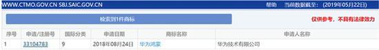 """华为自研操作系统:已注册鸿蒙商标 进一步佐证系统命名为""""鸿蒙""""的可能性"""