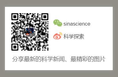 了解更多信息 歡迎關注科學探索微信公眾號及微博