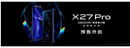 vivo X27 Pro X系列中的一款匠心力作报价不到4000