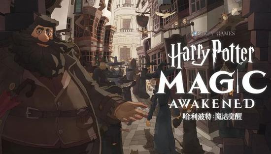 《哈利波特魔法觉醒》可能是网易的下一个爆款